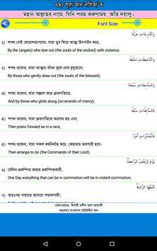 Ampara Bangla (30th Chapter) apk screenshot