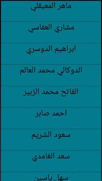 القرأن الكريم بالصوت و الصورة apk screenshot