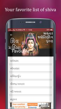 Shiv Mahima apk screenshot