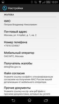 RosSpam apk screenshot