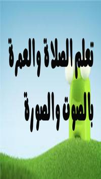 تعلم الصلاة والعمرة poster