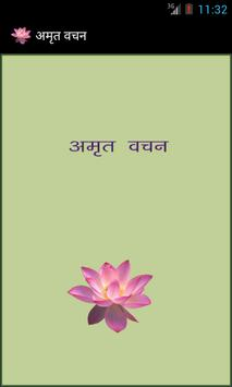 Amrut Vachan poster