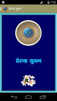 Prerana Suman poster