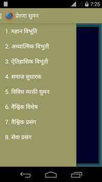Prerana Suman apk screenshot