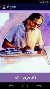 Shree Guruji poster