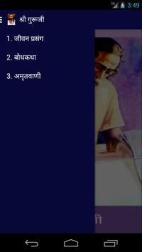 Shree Guruji apk screenshot