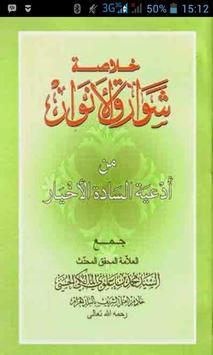 Sawaariqul Anwaar poster