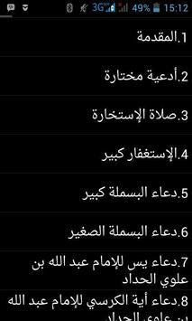 Sawaariqul Anwaar apk screenshot
