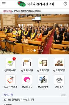 서울운전기사선교회 poster