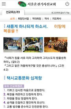 서울운전기사선교회 apk screenshot