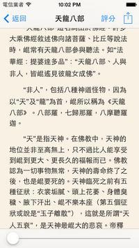 书海 apk screenshot