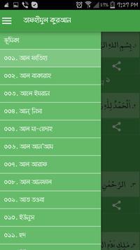 তাফহীমুল কুরআন apk screenshot