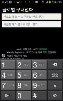 글로벌 구내전화 apk screenshot