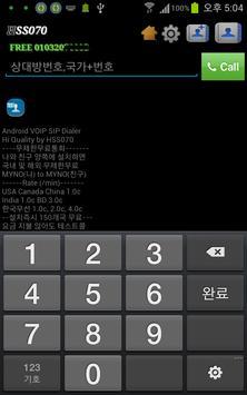Jnd 070 Voip 인터넷전화 Wifi 3G LTE apk screenshot