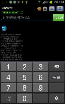 LEE070 스마트폰 무료 PBX 인터넷 전화 VOIP apk screenshot