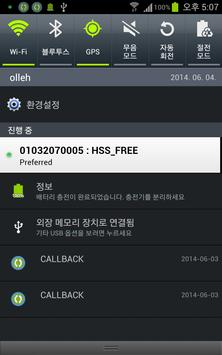 HANSON070 인터넷전화  WIFI 3G LTE apk screenshot