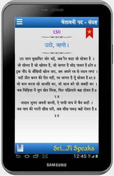 Chetavani Pad Sangrah apk screenshot