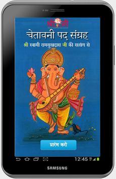 Chetavani Pad Sangrah poster