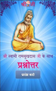 Sri Swami Ji | Prasnottarimala poster