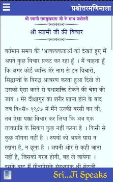 Sri Swami Ji | Prasnottarimala apk screenshot