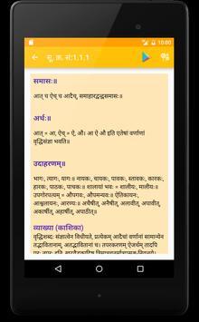 Siddhanta Kaumudi apk screenshot