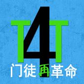 T4T门徒再革命 icon