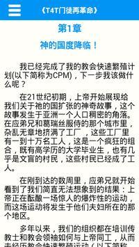 T4T门徒再革命 apk screenshot