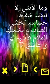 situations love arabi apk screenshot