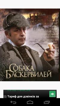 "Ш. Холмс ""Собака Баскервилей"" poster"