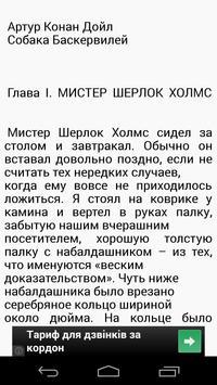 "Ш. Холмс ""Собака Баскервилей"" apk screenshot"