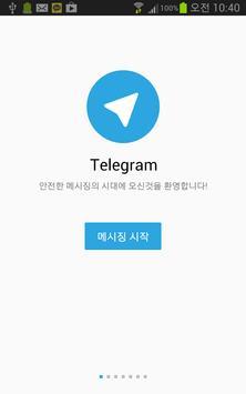 번개톡-한글 텔레그램Telegram Unofficial poster