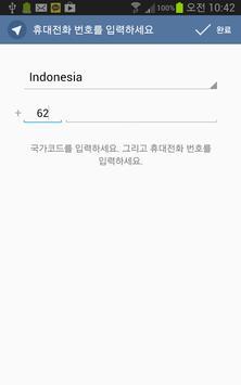 번개톡-한글 텔레그램Telegram Unofficial apk screenshot