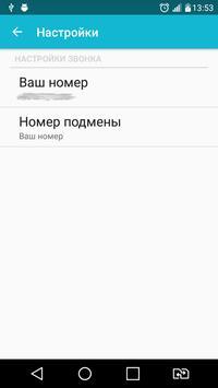 Telik apk screenshot