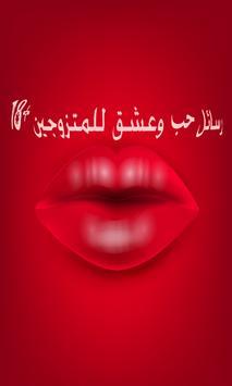 رسائل حب وعشق للمتزوجين poster