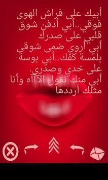 رسائل حب وعشق للمتزوجين apk screenshot