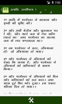The Best Bible - Hindi apk screenshot