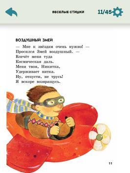 """Книги """"Время мастеров"""" apk screenshot"""