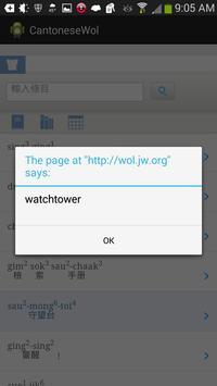 CantoneseWol apk screenshot