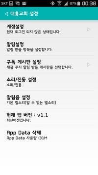 대흥교회 apk screenshot