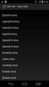 Odia Bhagabata apk screenshot