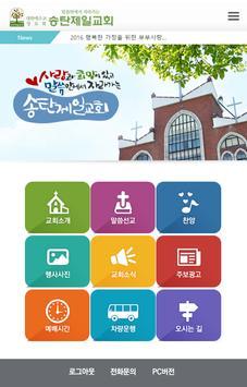 송탄제일교회 poster