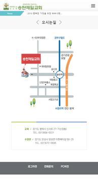 송탄제일교회 apk screenshot