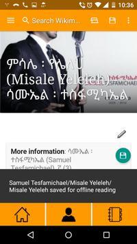 WikiMezmur Lyrics Amharic Song apk screenshot