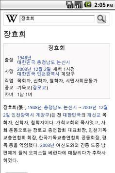 Wiki - 한국어 poster
