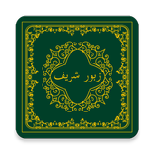 Zabur - Pashto icon