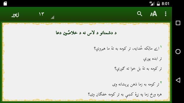 Zabur - Pashto apk screenshot