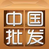 中国批发平台 icon
