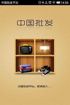中国批发平台 poster