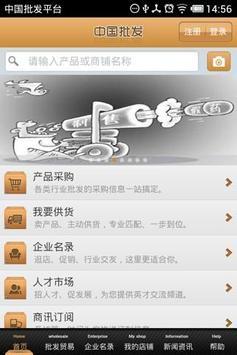 中国批发平台 apk screenshot