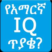 Amharic IQ Questions ጥያቄዎች icon
